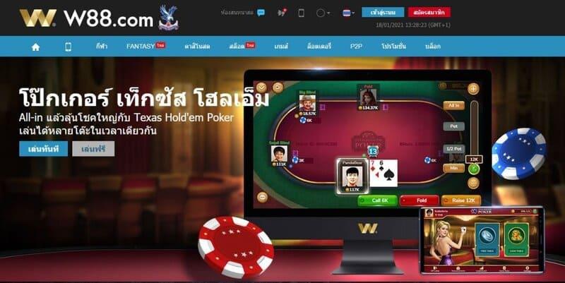 ข้อดีของการติดตั้ง W88 Poker App