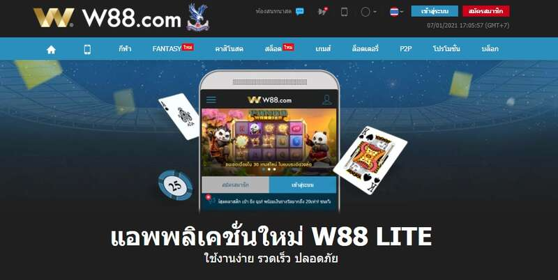 ติดตั้ง W88 Poker Apps ง่ายๆ ใน 3 ขั้นตอน