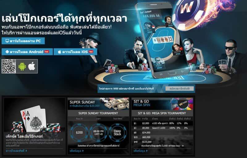 เพียง Download Poker W88 ก็เดิมพันเพื่อทำกำไรได้แล้ว