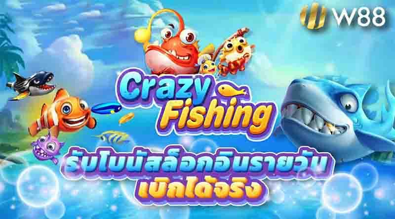 เกมส์ตกปลาของW88ที่จะให้คุณทั้งเงินและความสนุก